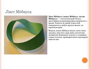 Лист Мёбиуса Лист Мёбиуса (лента Мёбиуса, петля Мёбиуса) — топологический объ