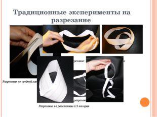 Традиционные эксперименты на разрезание Разрезание по средней линии Разрезани
