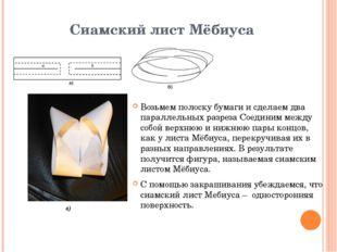 Сиамский лист Мёбиуса Возьмем полоску бумаги и сделаем два параллельных разре