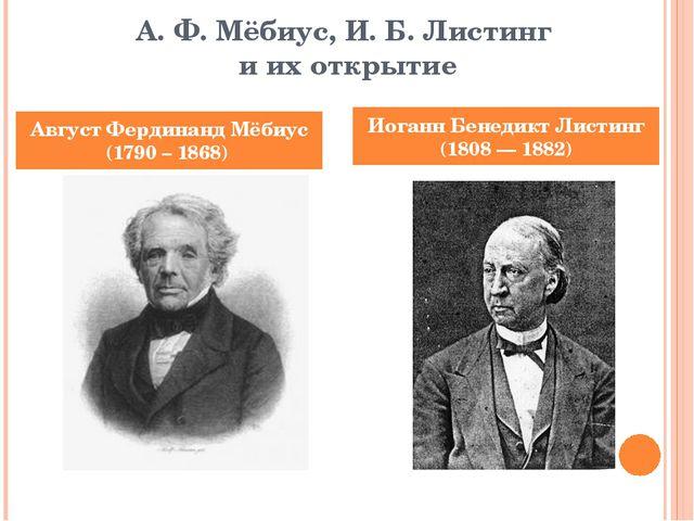 А. Ф. Мёбиус, И. Б. Листинг и их открытие Август Фердинанд Мёбиус (1790 – 186...