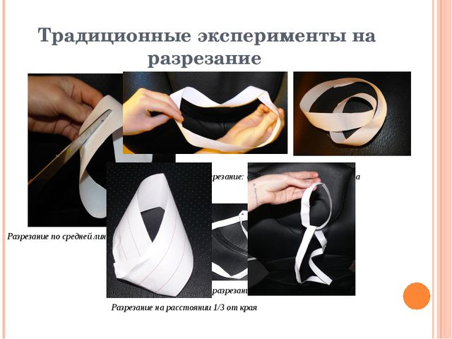 Традиционные эксперименты на разрезание Разрезание по средней линии Разрезани...