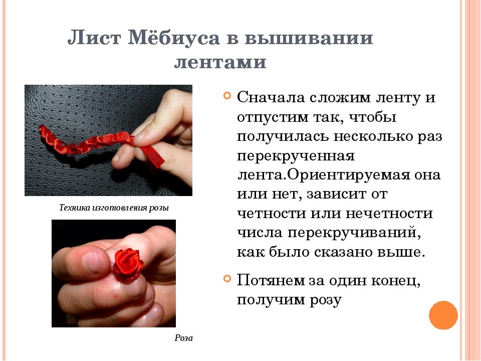 Лист Мёбиуса в вышивании лентами Сначала сложим ленту и отпустим так, чтобы п...
