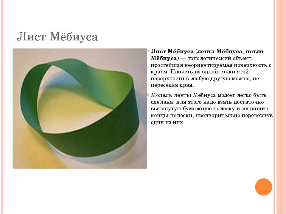 Лист Мёбиуса Лист Мёбиуса (лента Мёбиуса, петля Мёбиуса) — топологический объ...