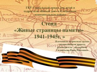 Стенд «Живые страницы памяти» 1941-1945г. » ГКУ Социальный приют для детей и