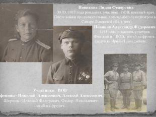 Новикова Лидия Федоровна 30.03. 1917 года рождения, участник ВОВ, военный вра