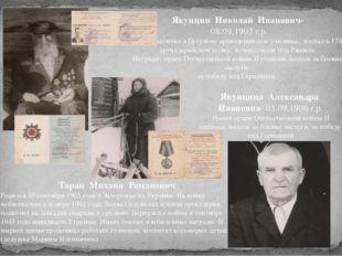 Таран Михаил Романович Родился 10 сентября 1905 года в Запорожье на Украине.
