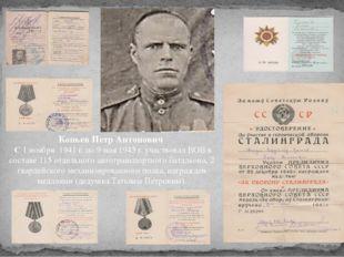Копьев Петр Антонович С 1 ноября 1941 г. по 9 мая 1945 г. участвовал ВОВ в со