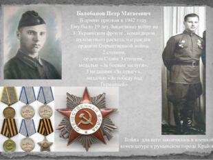 Война для него закончилась в военной комендатуре в румынском городе Крайове