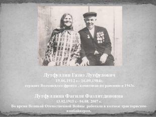 Лутфуллин Газиз Лутфулович 19.06.1912 г.- 16.09.1984г. сержант Волховского фр