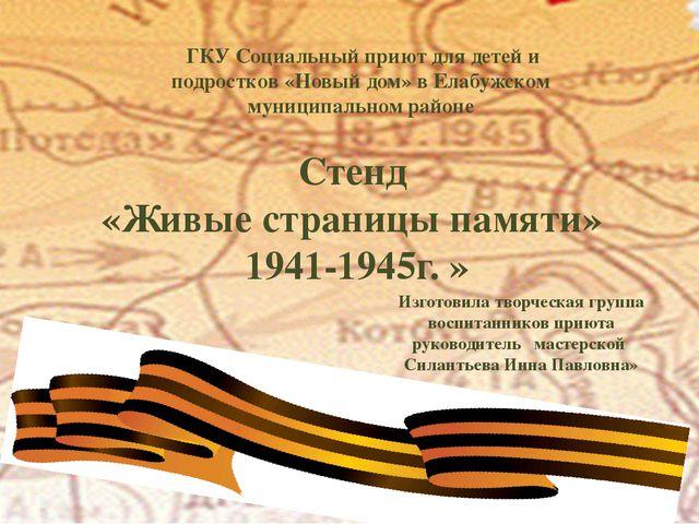 Стенд «Живые страницы памяти» 1941-1945г. » ГКУ Социальный приют для детей и...