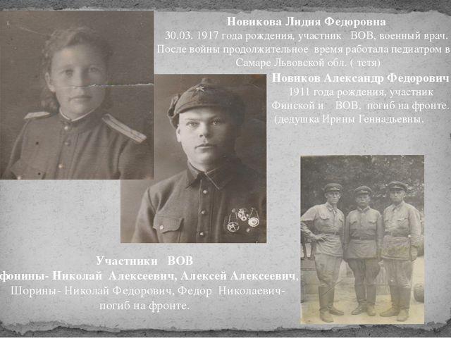Новикова Лидия Федоровна 30.03. 1917 года рождения, участник ВОВ, военный вра...