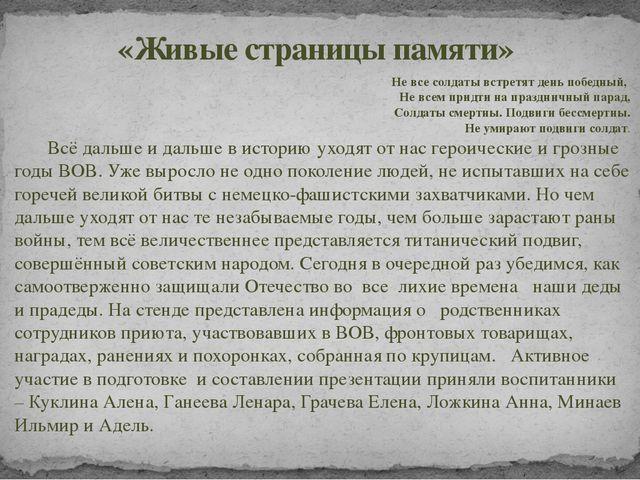 «Живые страницы памяти» Не все солдаты встретят день победный, Не всем п...