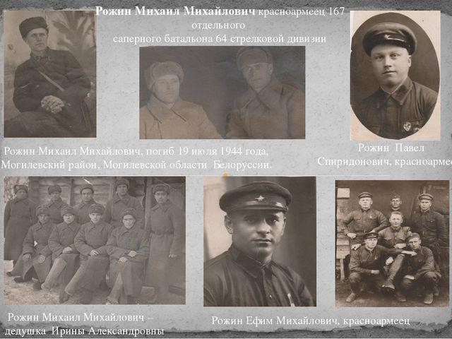 Рожин Михаил Михайлович, погиб 19 июля 1944 года, Могилевский район, Могилев...