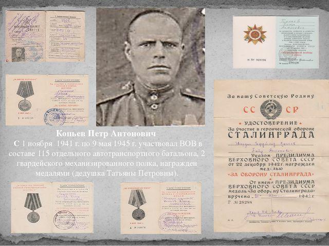Копьев Петр Антонович С 1 ноября 1941 г. по 9 мая 1945 г. участвовал ВОВ в со...