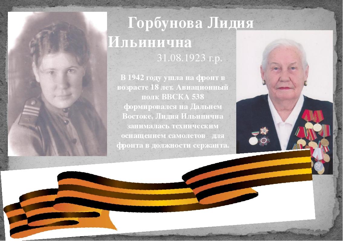 Горбунова Лидия Ильинична 31.08.1923 г.р. . В 1942 году ушла на фронт в воз...