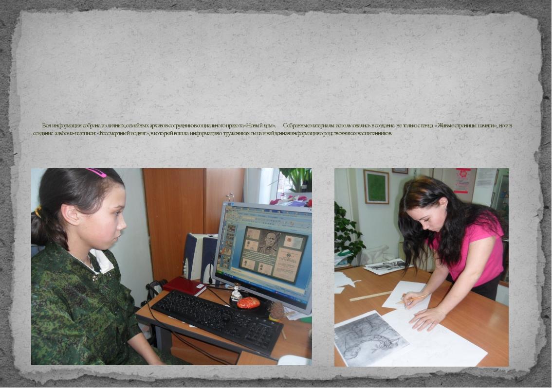 Вся информация собрана из личных, семейных архивов сотрудников социального...
