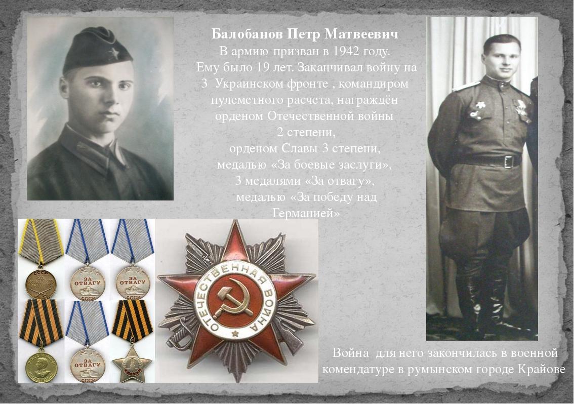 Война для него закончилась в военной комендатуре в румынском городе Крайове...