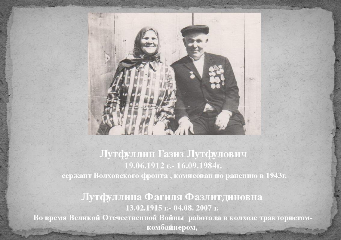 Лутфуллин Газиз Лутфулович 19.06.1912 г.- 16.09.1984г. сержант Волховского фр...