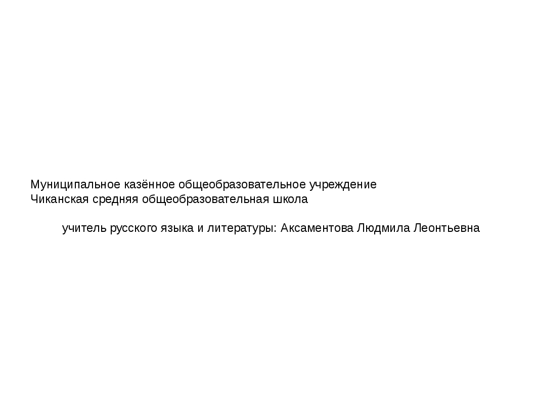 Муниципальное казённое общеобразовательное учреждение Чиканская средняя общео...