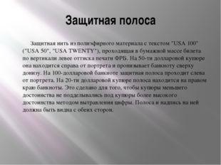 """Защитная полоса Защитная нить из полиэфирного материала с текстом """"USA 100"""""""