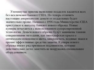 Упомянутые приемы выявление подделок касаются всех без исключения банкнот СШ
