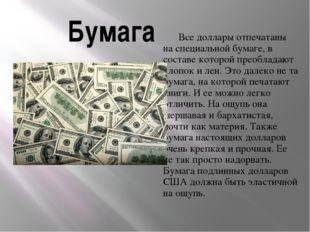 Бумага Все доллары отпечатаны на специальной бумаге, в составе которой преоб