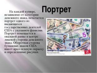Портрет На каждой купюре, независимо от категории денежного знака, печатаетс