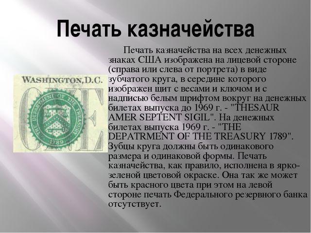 Печать казначейства Печать казначейства на всех денежных знаках США изображе...