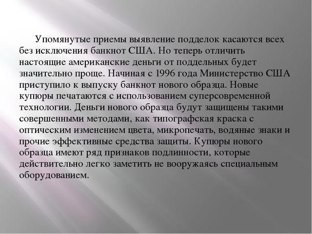 Упомянутые приемы выявление подделок касаются всех без исключения банкнот СШ...