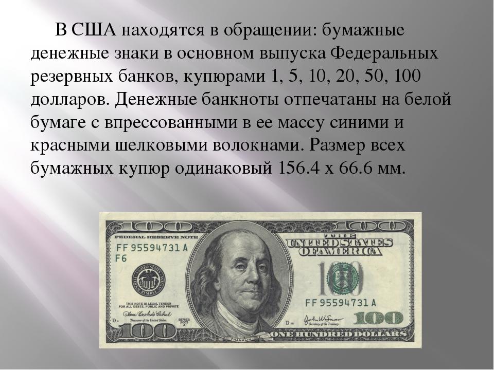 В США находятся в обращении: бумажные денежные знаки в основном выпуска Феде...