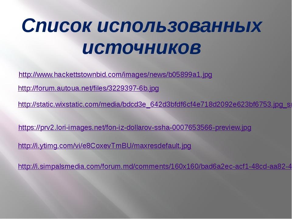Список использованных источников http://www.hackettstownbid.com/images/news/b...