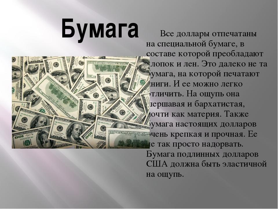 Бумага Все доллары отпечатаны на специальной бумаге, в составе которой преоб...