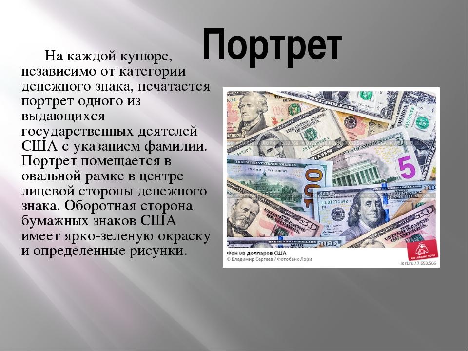 Портрет На каждой купюре, независимо от категории денежного знака, печатаетс...