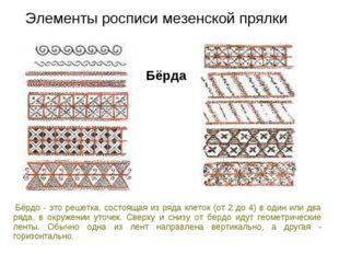 Элементы росписи мезенской прялки Бёрда Бёрдо - это решетка, состоящая из ря