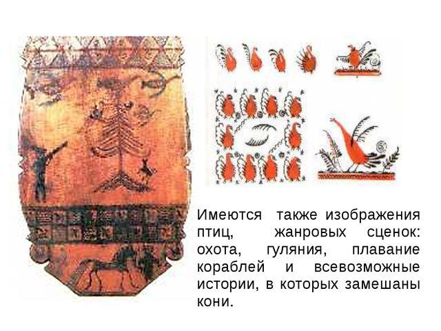 Имеются также изображения птиц, жанровых сценок: охота, гуляния, плавание кор...