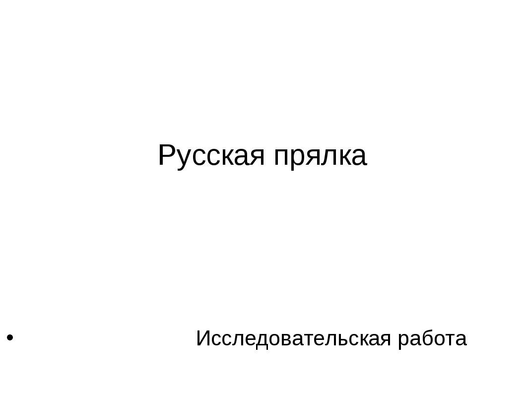 Русская прялка Исследовательская работа