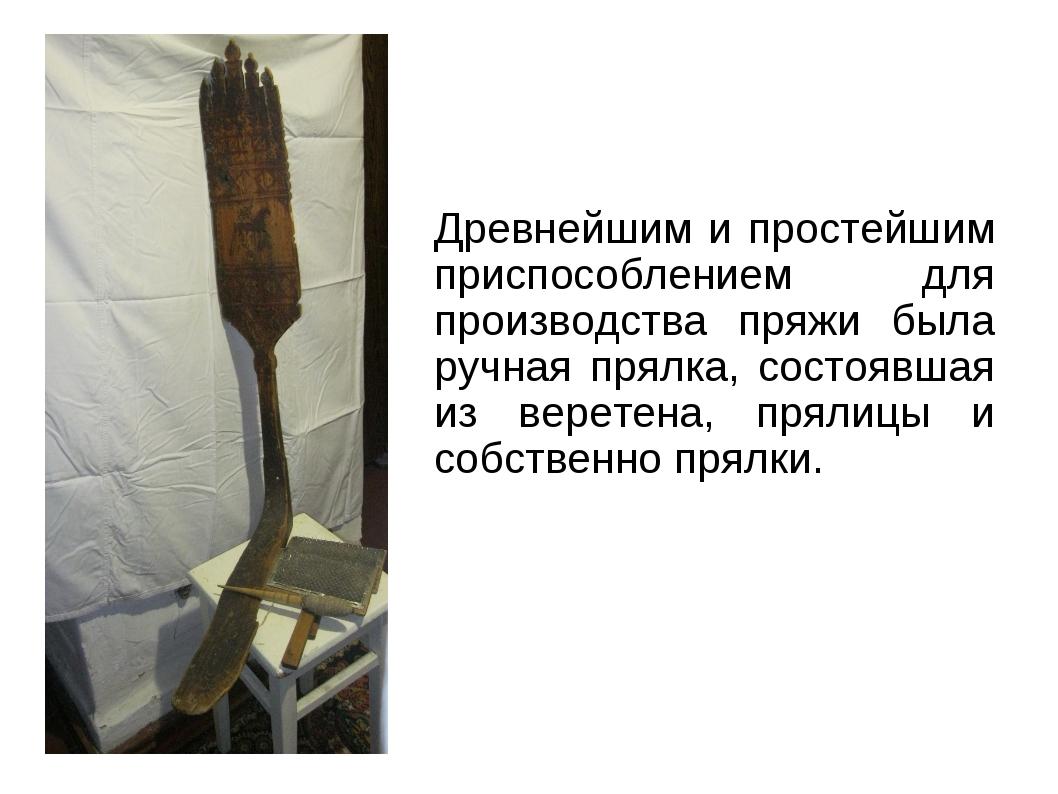 Древнейшим и простейшим приспособлением для производства пряжи была ручная пр...