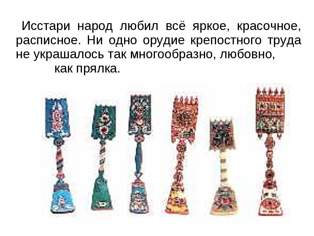 Исстари народ любил всё яркое, красочное, расписное. Ни одно орудие крепост...