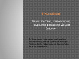 Казан: театрлар, композиторлар, җырчылар, рәссамнар. Дәүләт бәйрәме. 6 нчы сы