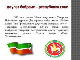 дәүләт бәйрәме – республика көне 1990 нчы елның 30нчы августында Татарстан Бә