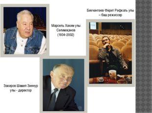 Марсель Хәким улы Сәлимҗанов (1934-2002) Бикчәнтәев Фәрит Рәфкать улы – баш р