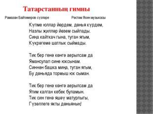 Татарстанның гимны Рамазан Байтимеров сүзләре Рөстәм Яхин музыкасы Күпме юлла