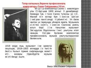 Татар халкының беренче профессиональ композиторы Салих Сәйдәшевка 110 ел Мәшһ
