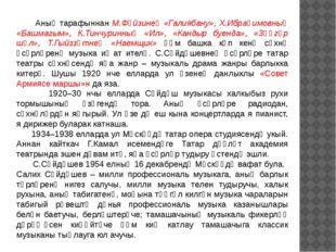 Аның тарафыннан М.Фәйзинең «Галиябану», Х.Ибраһимовның «Башмагым», К.Тинчури
