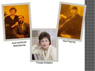 Асия һәм Вәсим Әхмәтшиннар Резеда Ахиярова Урал Рәшитов