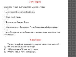 Диалогка төшеп калган репликаларны өстәгез: ...? Минтимер Шәрип улы Шәймиев.