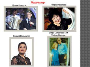 Җырчылар: Зөһрә Сәхәбиева һәм Хәйдәр Бигичев Әлфия Авзалова Римма Ибраһимова