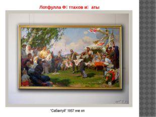 "Лотфулла Фәттахов иҗаты ""Сабантуй"" 1957 нче ел"