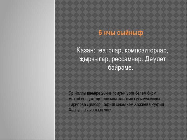 Казан: театрлар, композиторлар, җырчылар, рәссамнар. Дәүләт бәйрәме. 6 нчы сы...