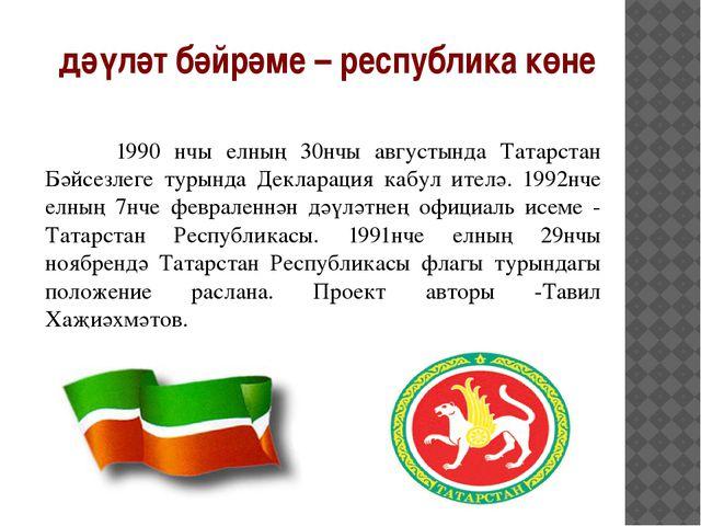 дәүләт бәйрәме – республика көне 1990 нчы елның 30нчы августында Татарстан Бә...